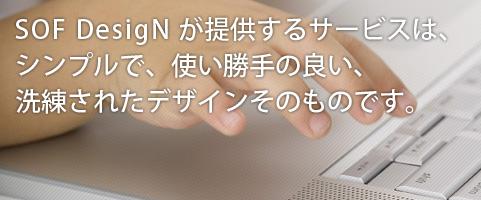 SOF DesigNが提供するサービスは、シンプルで、使い勝手の良い、洗練されたデザインそのものです。