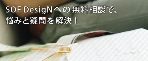 SOF DesigNへの無料相談で、悩みと疑問を解決!
